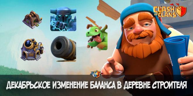 Декабрьское изменение баланса в Деревне Строителя - Clash of Clans