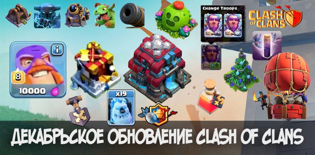 Декабрьское обновление Clash of Clans 2018
