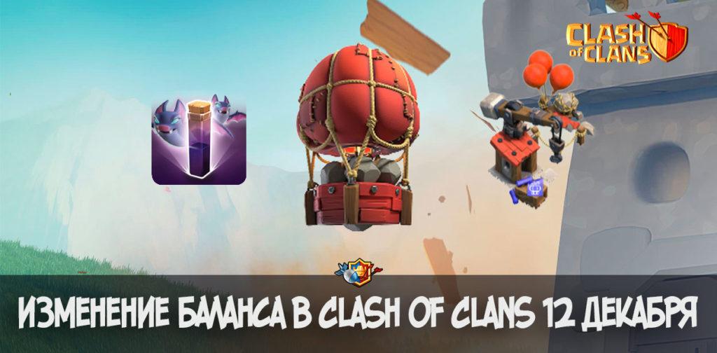 Изменение баланса в Clash of Clans 12 декабря