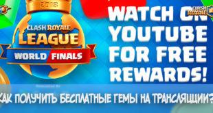 Как получить награды в финале лиги Clash Royale?