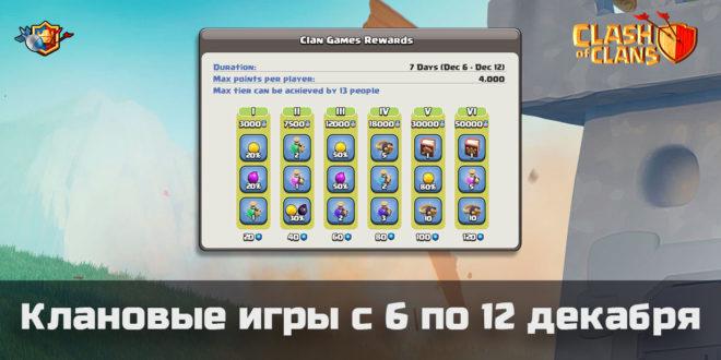 Клановые игры с 6 по 12 декабря в Clash of Clans