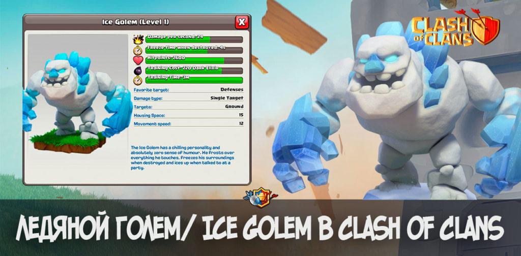Ледяной голем в Clash of Clans