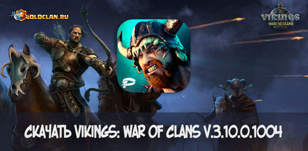 Скачать Vikings: War of Clans v.3.10.0.1004 (apk/ android)