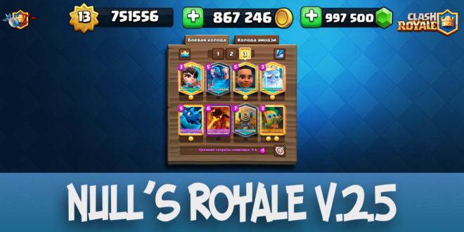 Обновление Null's Royale - приватный сервер с звездным уровнем