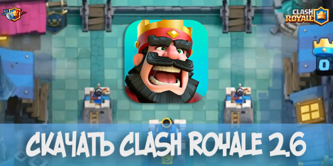 Скачать Clash Royale v.2.6 (apk/ android)