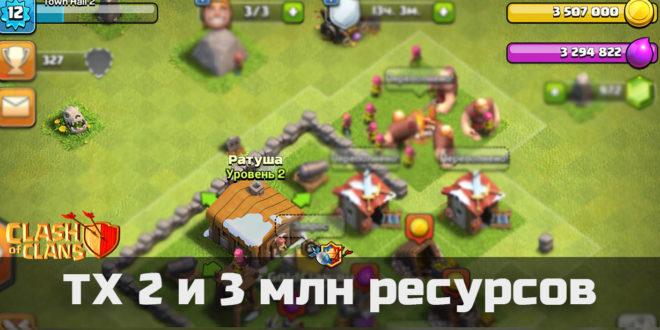 3 миллиона ресурсов на Ратуше 2 в Clash of Clans