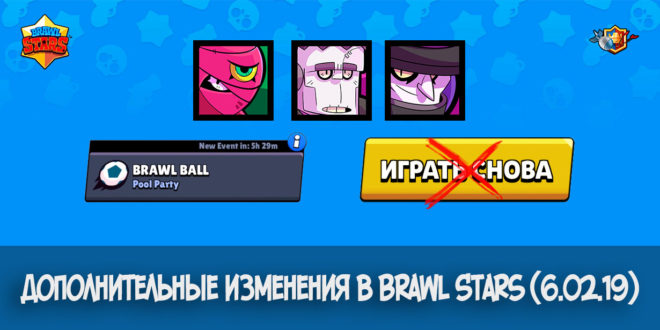 Дополнительные изменения в Brawl Stars (6.02.19)