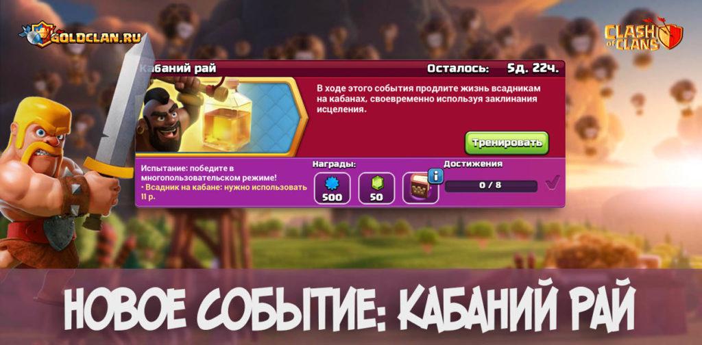 Новое событие - Кабаний рай в Clash of Clans