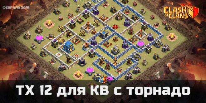 Расстановка для ТХ 12 с торнадо и 3 адские башни на КВ | Clash of Clans
