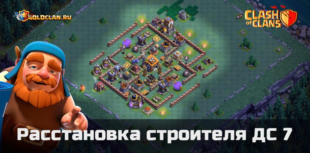 Расстановка строителя ДС 7 - Clash of Clans