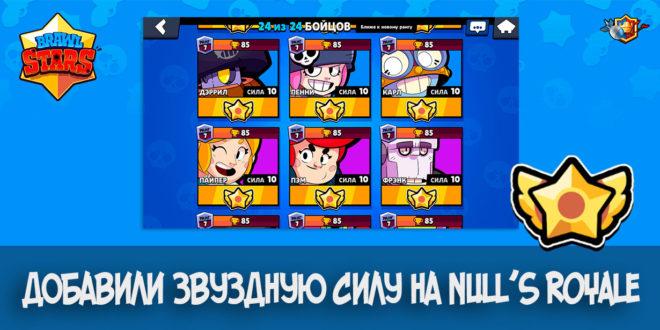 Null's Brawl обновили и добавили звездную силу бойцов
