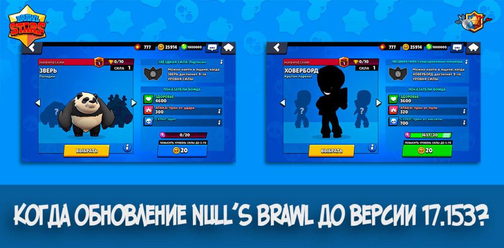Когда обновление Null's Brawl до версии 17.153? (2 новых бойца)