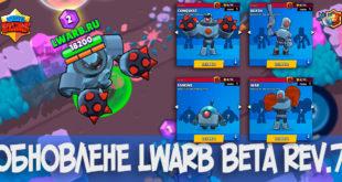 Lwarb Beta rev.7 - модифицированный сервер Brawl Stars [Обновление]