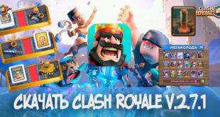 Скачать Clash Royale v.2.7.1 - апрельское обновление (2019)