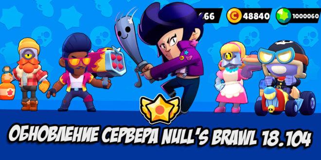 Null's Brawl 18.104 - приватный сервер Brawl Stars с БИБИ и новыми скинами