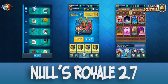 Null's Royale 2.7 - обновление с новой картой, эмодзи и интерфейсом