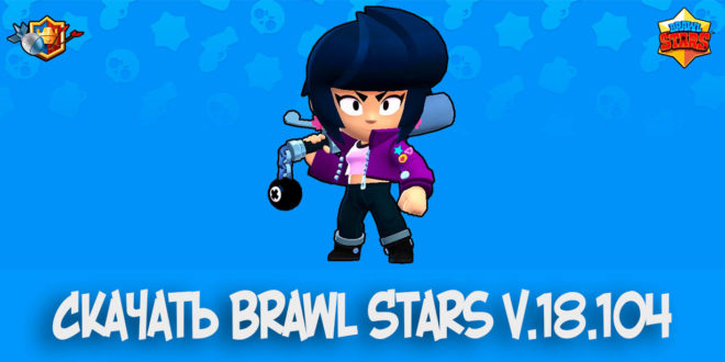 Скачать Brawl Stars v.18.104 - с новым бойцом Биби и скинами (APK Android)