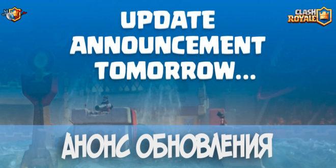 Анонс обновления Clash Royale - 29 июня в 12-00 по МСК