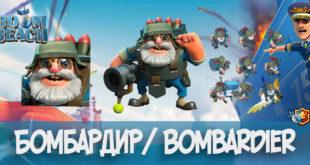 Бомбардир - новый юнит в Boom Beach (характеристики)