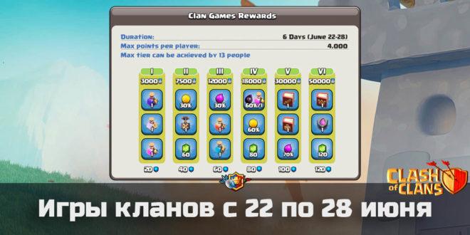 Игры кланов с 22 по 28 июня в Clash of Clans