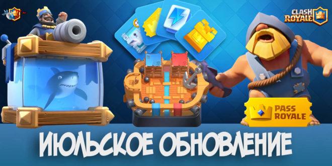 Июльское обновление в Clash Royale - новая карта, игровые режимы и многое другое