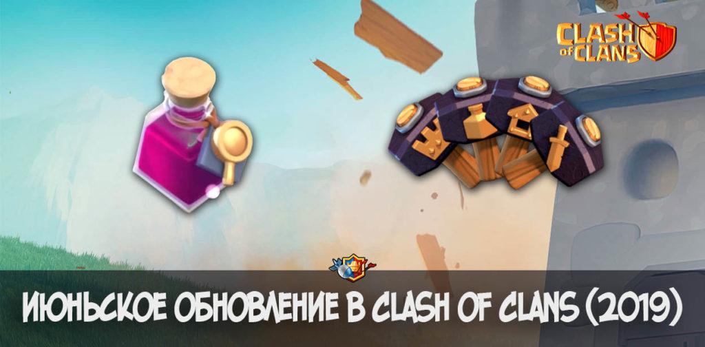 Июньское обновление в Clash ofClans (2019)