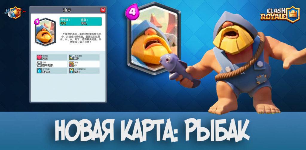 Новая карта - Рыбак в Clash Royale