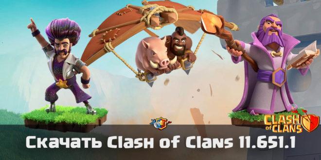 Скачать Clash of Clans 11.651.1 (apk) - Июньское обновление