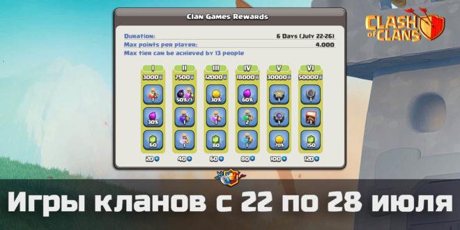 Клановые игры с 22 по 28 июля в Clash of Clans