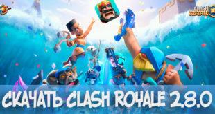 Обновление Clash Royale 2.8.0 (Скачать/ Июль 2019)