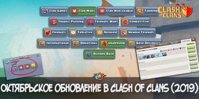 Октябрьское обновление в Clash of Clans (2019)