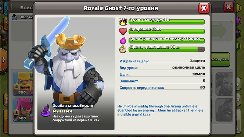 Royale Ghost - Clash of Clans