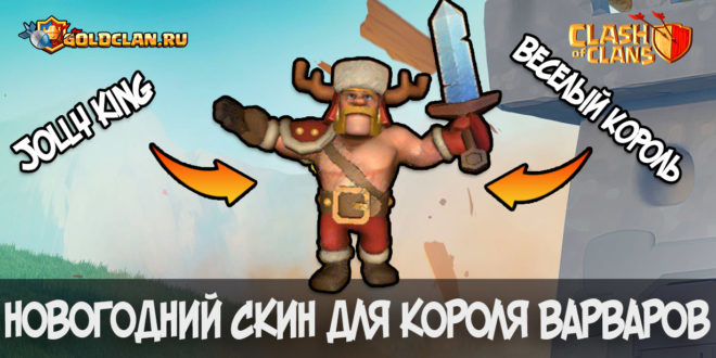 Новогодний скин для Короля варваров в Clash of Clans (Jolly King/ Веселый Король)