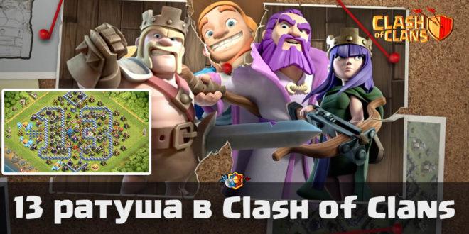 Ратуша 13/ TH 13/ ТХ 13 + новый герой - декабрьское обновление в Clash of Clans