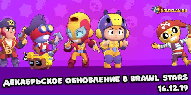 Декабрьское обновление Brawl Stars - 2 новых бойца, карты и игровой режим