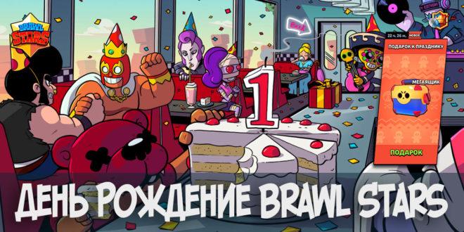 День Рождение Brawl Stars - 12 декабря!