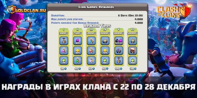 Награды в играх клана с 22 по 28 декабря в Clash of Clans