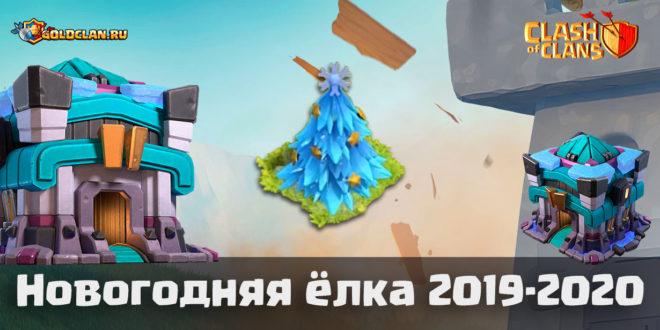 Новогодняя ёлка 2019-2020 в Clash of Clans