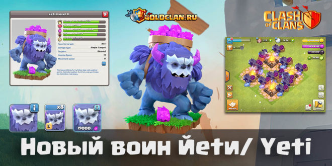 Новый юнит Йети/ Yeti в Clash of Clans