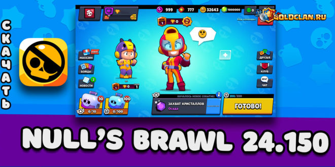 Обновление Null's Brawl 24.150 - с новыми бойцами Беа и Максом