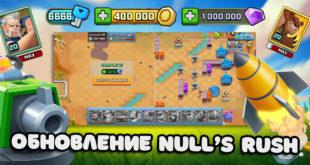 Обновление Null's Rush - множество нововведений и улучшений