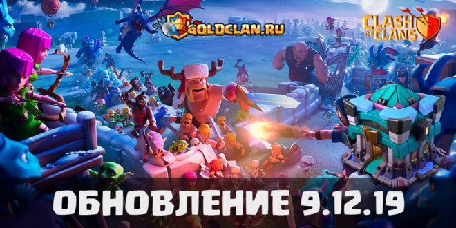 Скачать Clash of Clans v.13.0.1 - обновление с 13 ратушей и новым героем