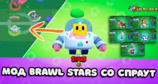 Brawl Stars с новым бойцом Спраут. Как поиграть?