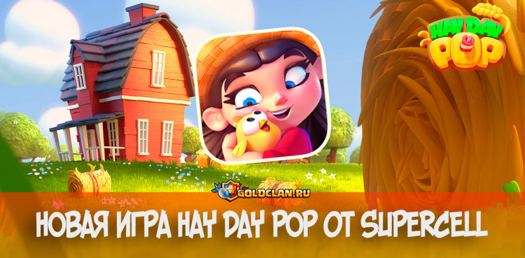 Hay Day Pop - новая игра от Supercell | Как скачать?