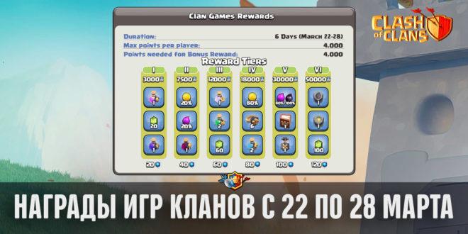 Награды игр кланов с 22 по 28 марта в Clash of Clans