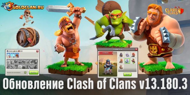 Обновление Clash of Clans v13.180.3 - супервоины, новые пожертвования и улучшения в ДС