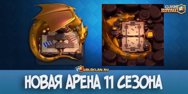 Новая арена в 11 сезон и изменения баланса в Clash Royale