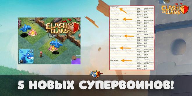Новые супервоины в Clash of Clans