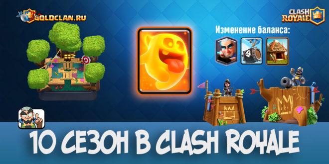 Обновление Clash Royale - 10 сезон, новая арена и первая замена карты