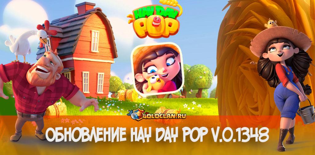 Обновление Hay Day Pop v.0.1348